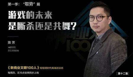 新商业文明100人丨长江30期陈芳:取势者超越竞争,布局全球