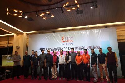 云南大学EMBA高尔夫联谊赛圆满收杆