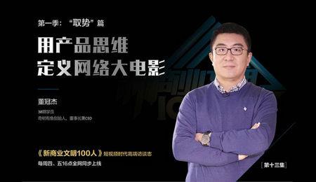 新商业文明100人丨长江30期董冠杰:取势者进军网络,导演未来