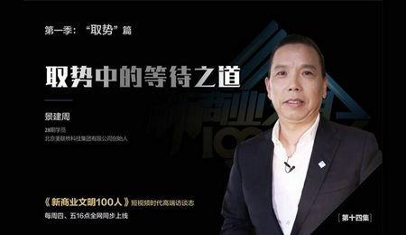 新商业文明100人丨长江28期景建周:取势者自由驾驶,技术突围