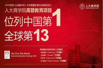2018英国《金融时报》高管教育排名揭晓:人大商学院位居全球第十三,中国第一
