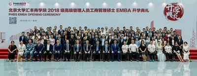 北大汇丰商学院EMBA2018级开学典礼隆重举行