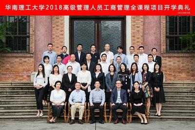 华工EMBA2018全课程项目开学典礼圆满举行