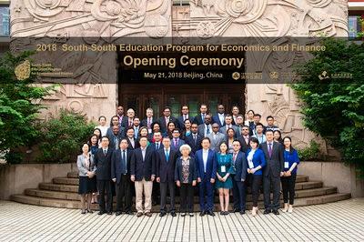 """第三届""""发展中国家金融领袖研讨项目""""在清华五道口金融学院启动"""