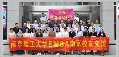 南京理工大学EMBA校友返校日活动圆满结束