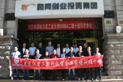 哈工大EMBA第二期龙江科技型企业培训班10班学员赴哈尔滨企业参访