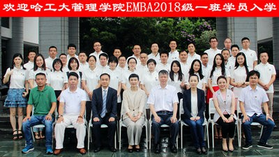 哈尔滨工业大学EMBA2018级一班(深圳班)开学仪式成功举行