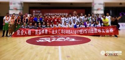完全人格·首在体育 | 北大汇丰EMBA17级vs18级篮球友谊赛