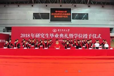 2018年华中科技大学EMBA毕业典礼圆满举行