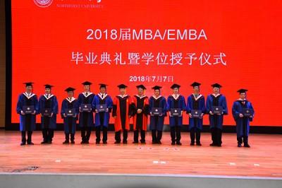 西北大学2018届EMBA毕业典礼暨学位授予仪式隆重举行