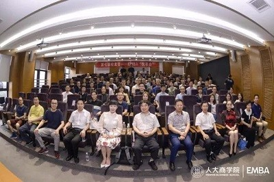 """中国人民大学EMBA""""悦享会""""成功举办"""