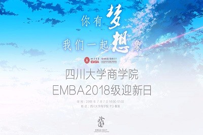 四川大学EMBA 2018级迎新日隆重举行