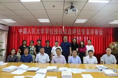中国人民大学EMBA专业学位授权点自评估专家评审会顺利召开