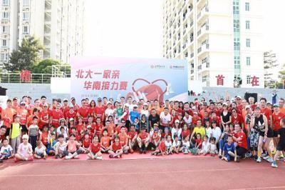 祝贺北大汇丰EMBA在北大华南接力赛上勇夺冠军