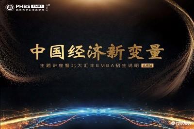 北京大学EMBA:中国经济新变量