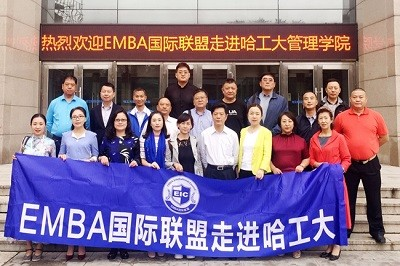 EMBA国际联盟走进哈尔滨工业大学