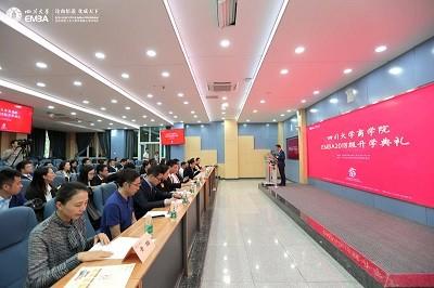 四川大学EMBA 2018级开学典礼隆重举行