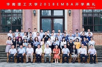 2018级华南理工大学EMBA开学典礼暨入学拓展圆满结束