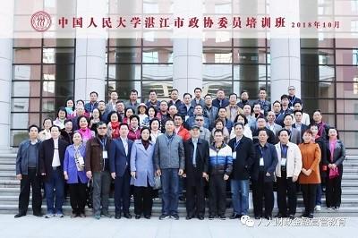 人大财政金融EMBA:广东省湛江市政协委员培训班顺利开班