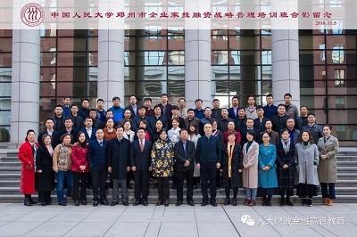 人民大学财经金融EMBA河南省邓州市企业家投融资战略管理培训班顺利开班