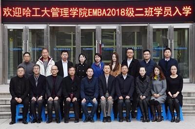 哈工大EMBA2018级二班开学仪式举行