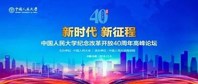 """""""致敬40年--新时代,新征程"""" 中国人民大学EMBA纪念改革开放40周年高峰论坛成功举办"""