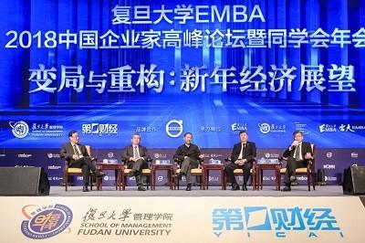 复旦大学EMBA2018中国企业家高峰论坛暨同学会年会开幕