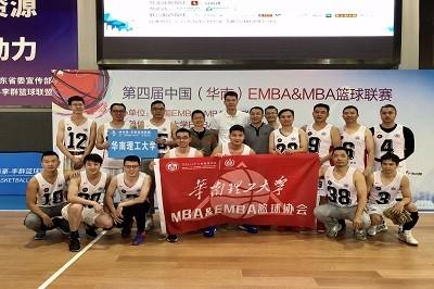 热烈祝贺华工EMBA 篮球队在第四届中国(华南)EMBA篮球联赛斩获佳绩!