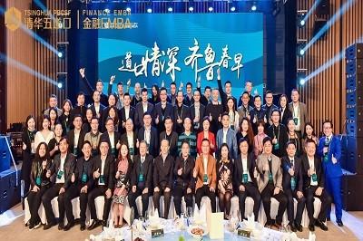 清华五道口金融EMBA山东同学会举行迎新会