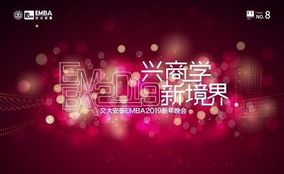 上海交大EMBA院长新年寄语 | 朱门北启新春色,紫气东来呈安泰