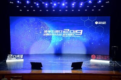 清华五道口金融EMBA&EE 2019新年思想汇举行