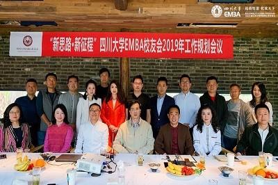四川大学EMBA校友会2019年工作规划会议顺利召开