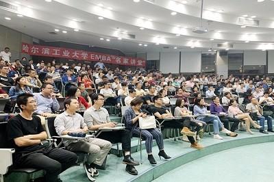 哈工大EMBA名家讲堂(第十期)在深圳校区举行