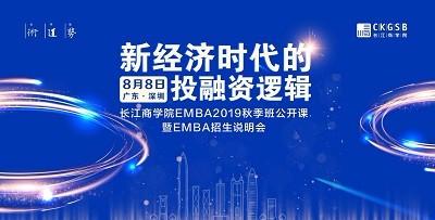 """长江商学院EMBA—新经济时代,我们如何构建起自己财富的""""护"""