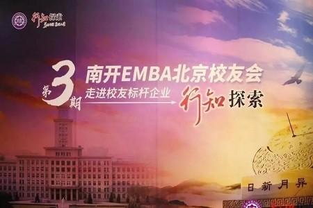 """南开大学EMBA""""走进行知探索活动""""在北京举行"""