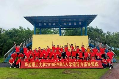华南理工大学2019级EMBA开学系列活动一圆满举行