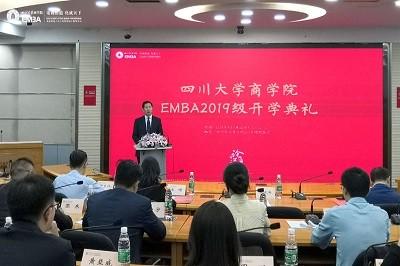 四川大学EMBA开学典礼 | 扩大视野 探索发展之路
