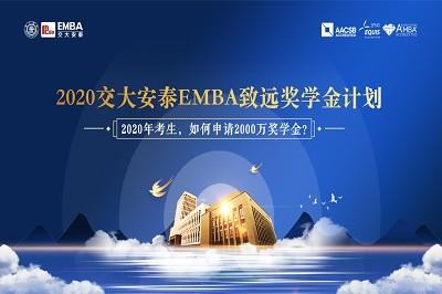 """2020年上海交大安泰EMBA""""致远奖学金计划""""方案"""