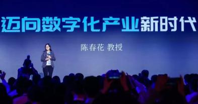 教授观点|陈春花:迈向数字化产业新时代