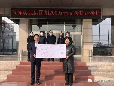 校友企业在行动 (二) | 玉锋实业集团捐款200万元支援抗击疫情