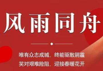 EMBA校友企业在行动 (三)|上海致盛集团出资出力驰援抗疫一线