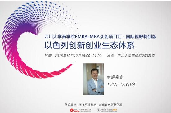 四川大学商学院EMBA-MBA众创项目汇