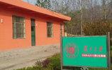 复旦大学EMBA2012秋2班助力山区小学重建