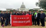 江西财经大学2015级EMBA班赴美游学活动圆满结束