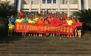 重庆大学EMBA户外协会2016中秋联谊乐跑赛开跑