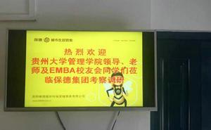 贵州大学EMBA校友会6月企业互访