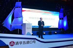 清华五道口EMBA李涛:未来中国将成为全球最大的数字商品生产基地