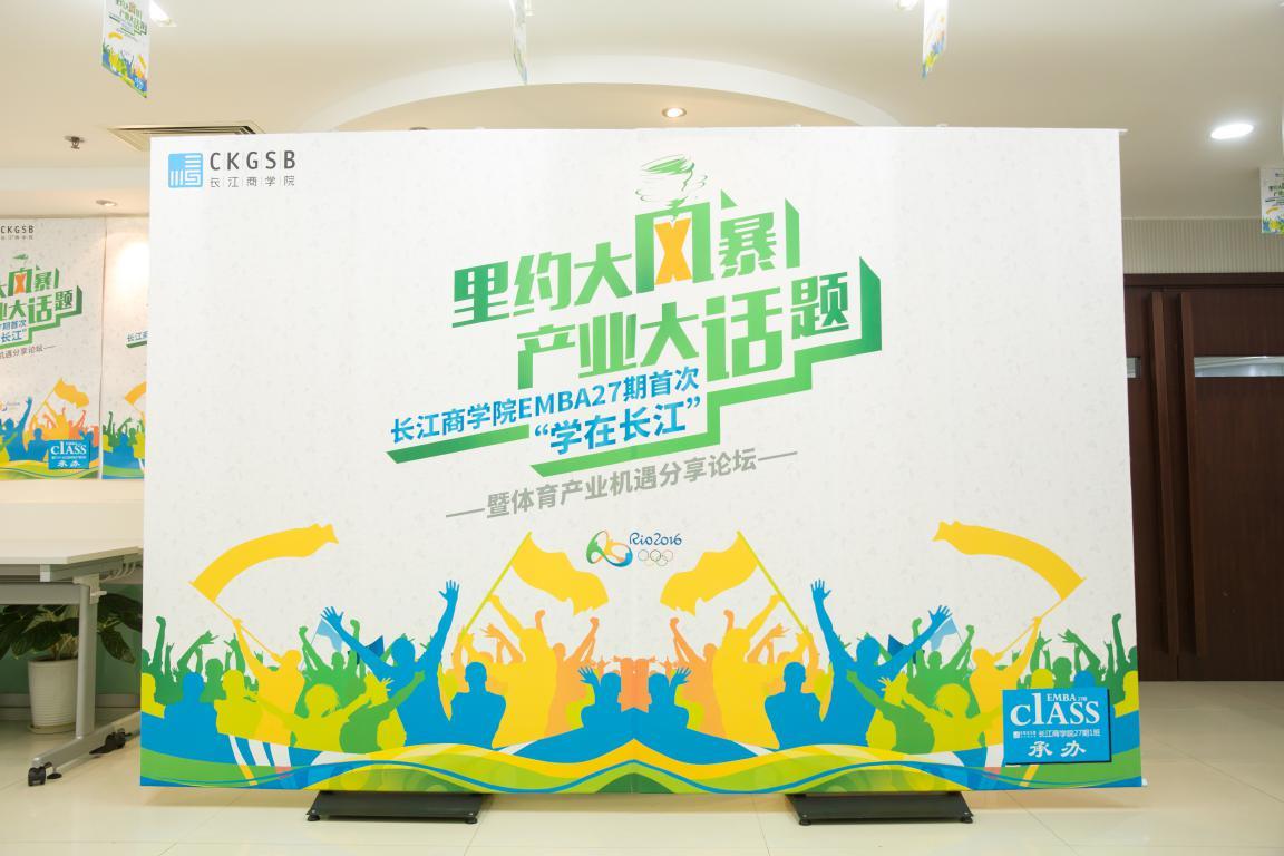 """""""学在长江"""":奥运之后,体育产业迎来黄金机遇"""