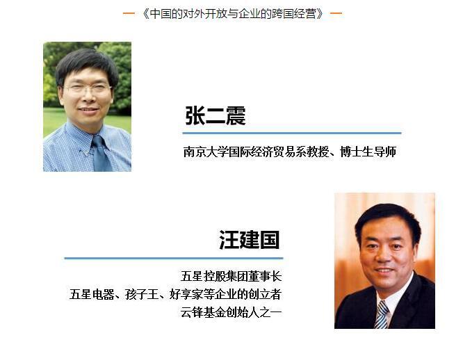 南京大学EMBA课程预告1