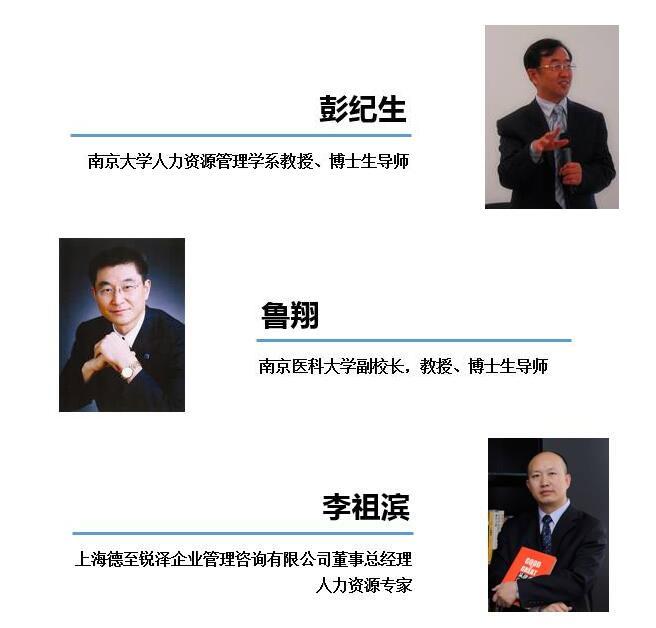 南京大学EMBA课程预告4